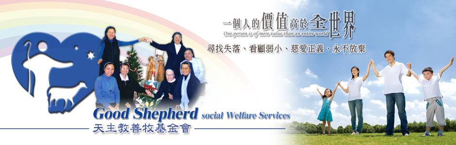 天主教善牧基金會